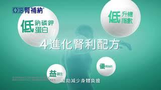 亞培腎補納腎利營養好體力(獨特4進化腎利配方) thumbnail