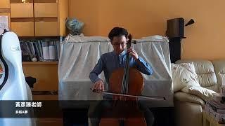 Publication Date: 2020-08-24 | Video Title: 佛教中華康山學校 樂器班簡介   大提琴