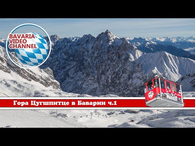 Гора Цугшпитце (Zugspitze) в Германии (Баварии) | Часть 1