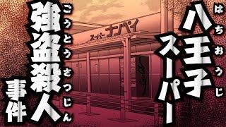 【難解】八王子スーパー強盗事件!真犯人とは…【恐怖の事件簿】