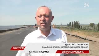 В Никополе отремонтировали дорогу на дамбе(, 2016-08-10T18:31:38.000Z)