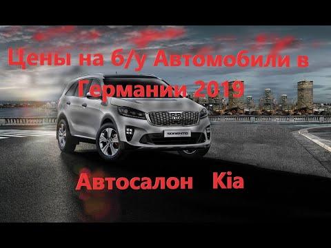 Актуальные цены на б/у Авто в Германии #Kia#новостигермании#германия#россия#