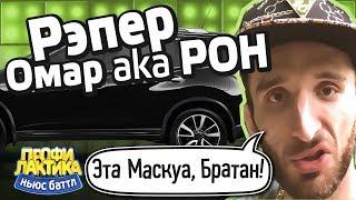 Рэпер Омар ака Рон - Выпуск 14 - Ньюс-Баттл ПРОФИЛАКТИКА