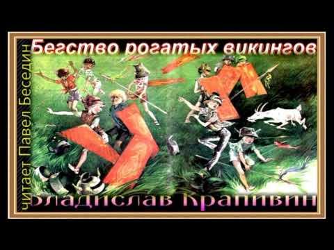 Бегство рогатых викингов  — Владислав Крапивин   —читает Павел Беседин