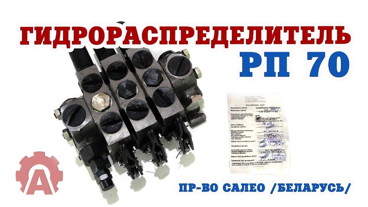 Рп-70 890 схема работы