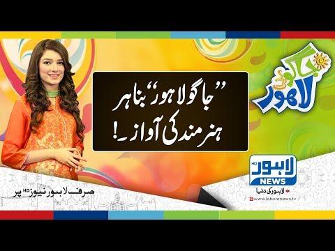 Jaago Lahore Episode 442 - Part  4/4 - 29 June 2018
