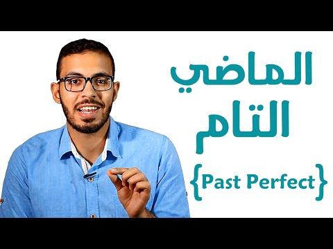 7- شرح زمن الماضي التام في اللغه الانجليزيه Past Perfect