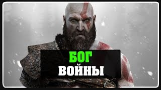 GOD OF WAR 4 - БОГ ВОЙНЫ 2