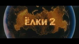 Ёлки 2 (2011) - трейлер HD (Иван Ургант, Вера Брежнева)