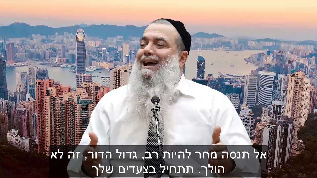 הרב יגאל כהן - קצרים | תעשה את הצעד הראשון וה' יעזור לך הלאה! [כתוביות]