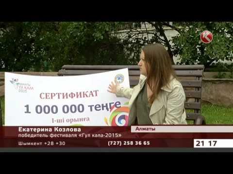 Победительница цветочного фестиваля получила вместо миллиона кусок картона | Новости | КТК