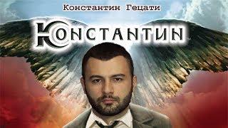 Константин: повелитель битвы | Пародия