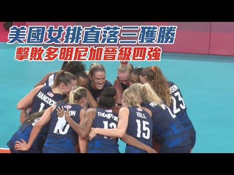 美國女排直落三獲勝 擊敗多明尼加晉級四強/愛爾達電視20210804