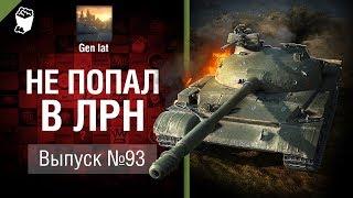 Не попал в ЛРН №93 [World of Tanks]