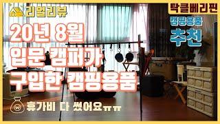 20년산 초보캠퍼의 캠핑용품 리뷰 | 캠핑용품 추천 |…