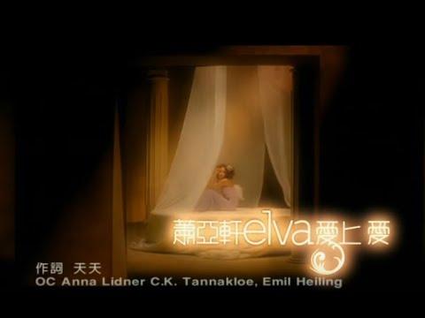 蕭亞軒 Elva Hsiao - 愛上愛  ( 官方完整版MV)