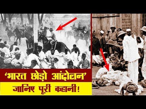 'भारत छोड़ो आंदोलन' - जानिए पूरी कहानी | QUIT INDIA MOVEMENT History in Hindi