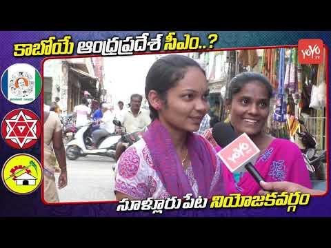 AP Next CM Public Talk | Sullurpeta Public Opinion On AP Elections 2019 | YS Jagan | YOYO TV Channel