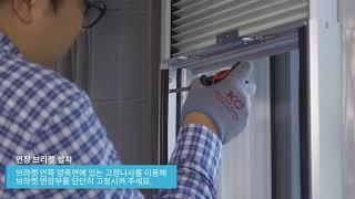 [캐리어에어컨] 창문형 에어컨 설치 가이드 (연장 브라…