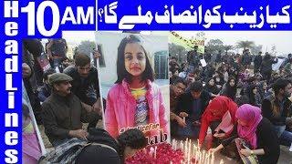 Police Failed To Arrest Zainab's Murderer   Headlines 10 AM   13 January 2018   Dunya News