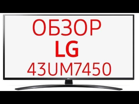 Телевизор LG 43um7450pla (43um7450)