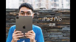 新iPad Pro评测:干掉笔记本的第一步