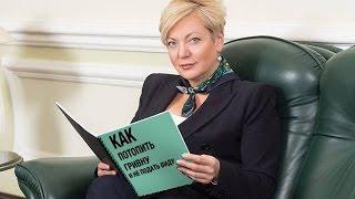 Олег Соскин: Гонтарева - преступления без наказания