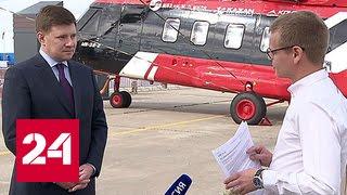 """Глава """"Вертолетов России"""": чего ждать от МАКСа"""