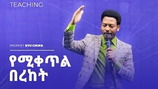 Download lagu 826 የሚቀጥል በረከት! ሕይወትን የሚለውጥ የእግዚአብሔር ቃል!  || Prophet Eyu Chufa || Christ Army Tv