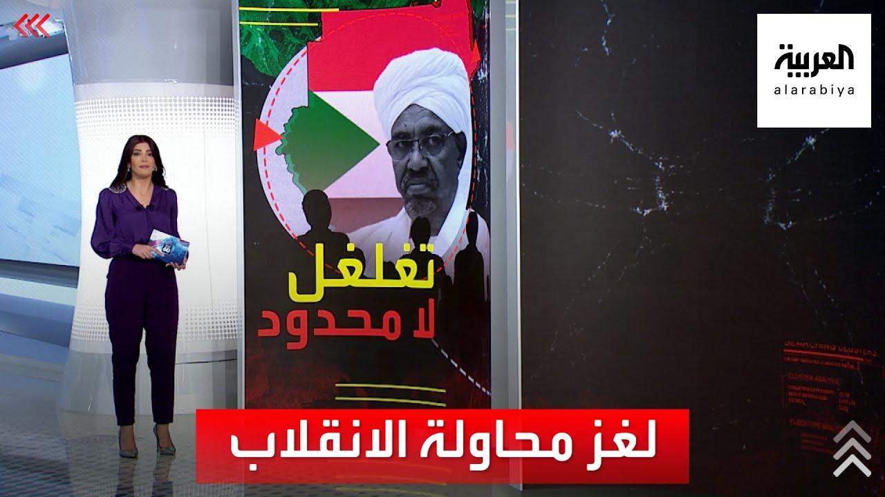 الساعة 60 | الفلول تضع السودان على خط صدع الانقلابات