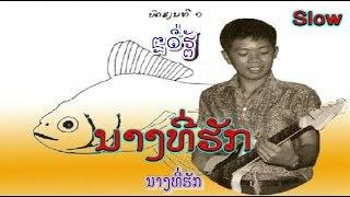 ນາງທີ່ຮັກ  :  ສີລາວົງ ແກ້ວ  -  Silavong KEO (VO) ເພັງລາວ ເພງລາວ เพลงลาว lao tuto