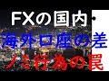 2019-4-18【外国為替証拠金取引(FX)】の【国内口座】と【海外口座】の違い。FXをやるなら、絶対に海外口座を ...