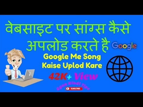Apni Website Par Song kaise Uplod Kare