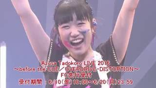 【FC先行受付開始!!】Azusa Tadokoro LIVE 2016 ~before the CUE/OVERDRIVE&DISTORTION~