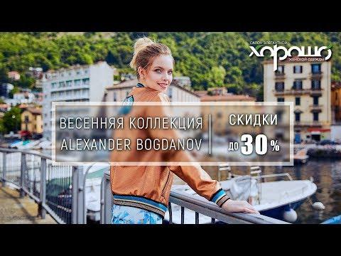 7170e748fc6 Скачать Женская одежда от Александра Богданова в салоне Хорошо ...