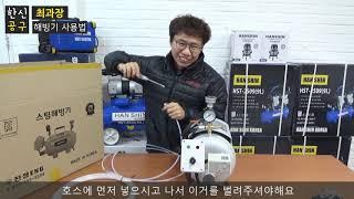 스팀 해빙기 소개, 사용법 , 작동법