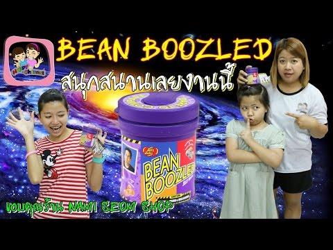 ลูกอมหลากรส BEAN BOOZLED (ขนม) พี่ฟิล์ม น้องฟิวส์ Happy Channel