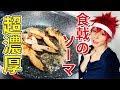 【食戟のソーマ3期】超濃厚!?「羽根チーズ付き手羽先餃子」作ってみた!