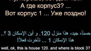 Russian Dialog lesson 3 (русский язык) (اللغة الروسية)