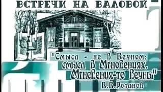 видео Русский философ Василий Розанов кратко