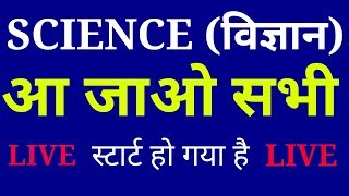 LIVE CLASS OF  GENERAL SCIENCE FOR RAILWAY AND OTHER EXAM