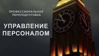 Профессиональная переподготовка . Управление персоналом.(Сибирский межрегиональный учебный центр. Профессиональная переподготовка. http://inter-regional.ru/, 2016-06-27T08:11:28.000Z)