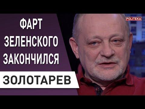 Срочно! Зеленский может уйти! Два месяца - решающий срок: Золотарев - Ермак, Аваков, Порошенко