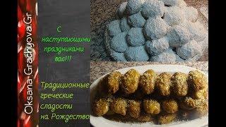 Традиционные греческие сладости на Рождество - курабье и меломакарон.