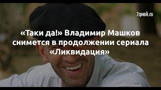 «Таки да!» Владимир Машков снимется в продолжении сериала «Ликвидация»  - Sudo News