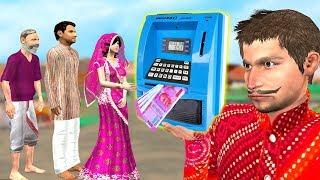 लालची नकली पैसों की मशीन Fake Money Machine Funny Video हिंदी कहानिया Hindi Kahaniya Comedy Video