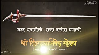 shivrajyabhishek sohala  whatsapp status| शिवराज्याभिषेक सोहळा| rajyabhishek din status