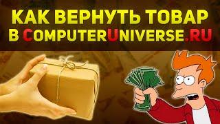 Как вернуть вещь по гарантии в Сomputeruniverse.ru?(, 2016-09-03T11:39:35.000Z)