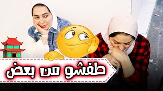 عدنان فاجأ بشاير لاااا عقاب الغش- عائلة عدنان