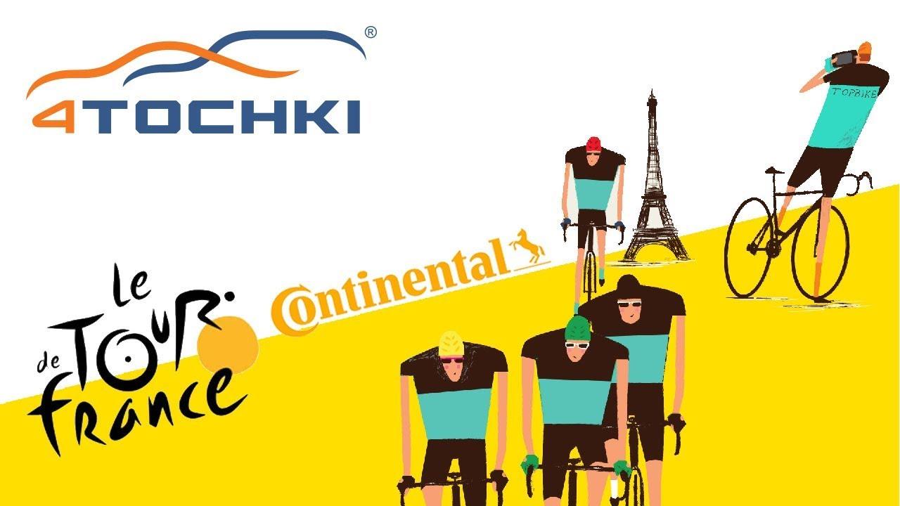 Continental на гонке Tour de France 2018 на 4 точки. Шины и диски 4точки - Wheels & Tyres
